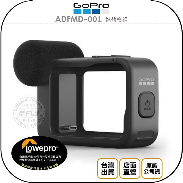 《飛翔無線3C》GoPro ADFMD-001 媒體模組│原廠公司貨│適用 HERO9 Black
