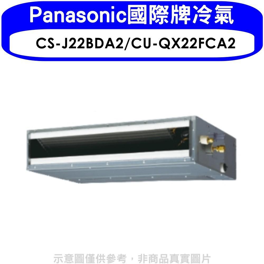 Panasonic國際牌【CS-J22BDA2/CU-QX22FCA2】變頻吊隱式分離 分12期0利率