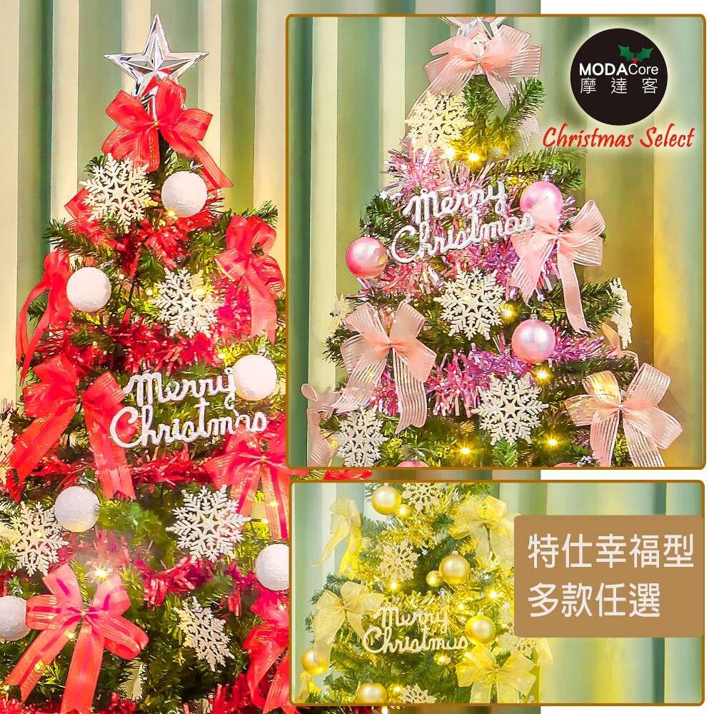摩達客耶誕-4尺/4呎 特仕幸福型裝飾綠色聖誕樹超值組+含全套飾品(多款可選)+100燈led燈