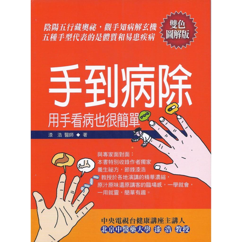 手到病除:用手看病也很簡單