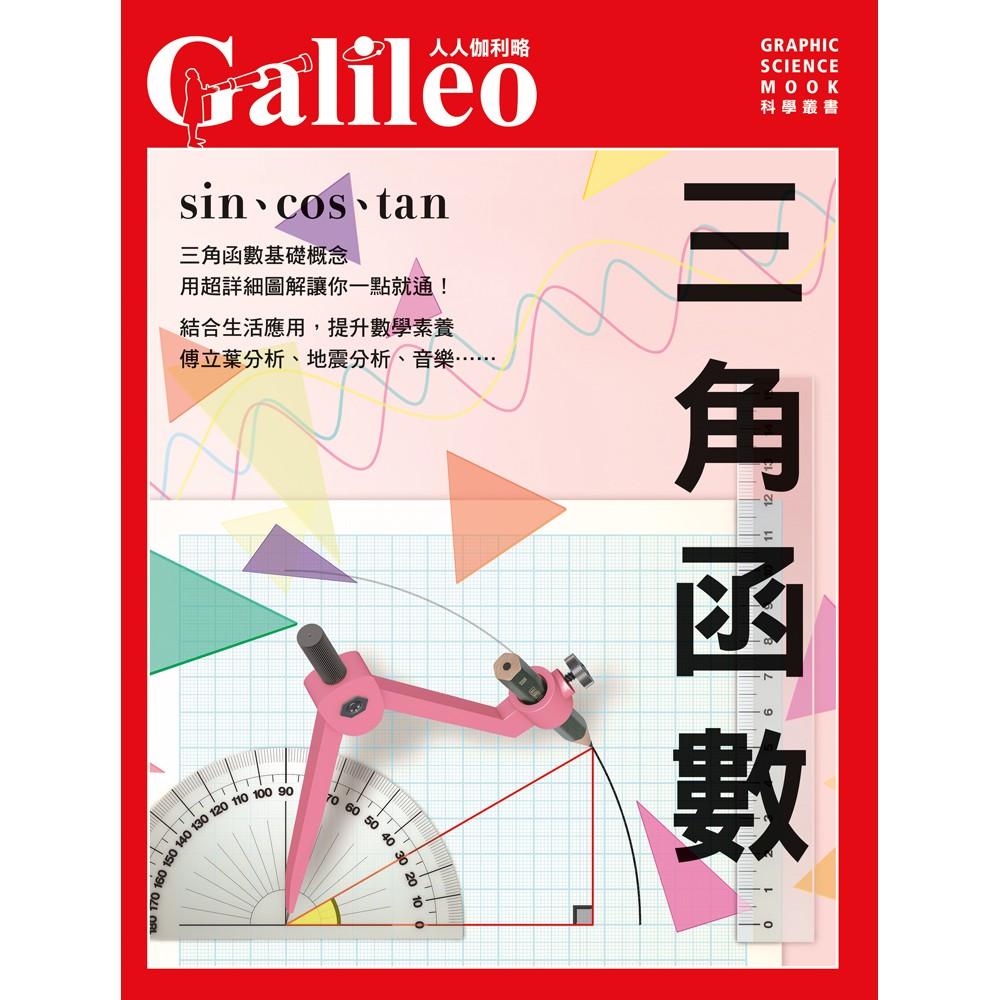 三角函數:sin、cos、tan--人人伽利略19