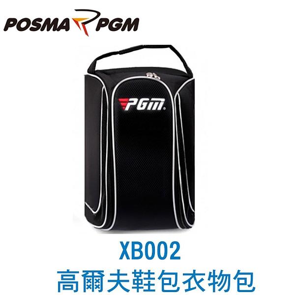 POSMA PGM 高爾夫鞋包 衣物大空間 耐髒 耐磨 黑 XB002