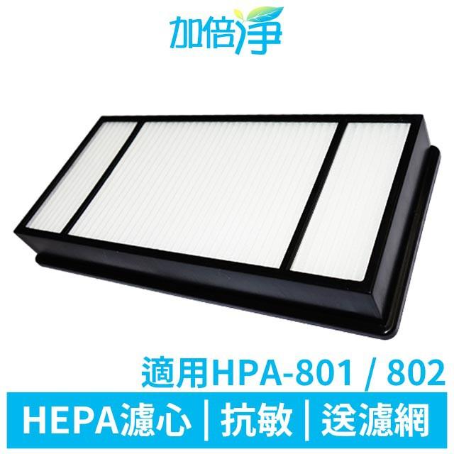 【加倍淨耗材組】HEPA濾心適用於Honeywell HAP-801APTW HAP-801 同HRF-HX2-AP