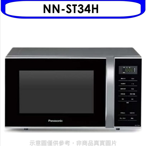 Panasonic國際牌【NN-ST34H】25公升微電腦微波爐 優質家電