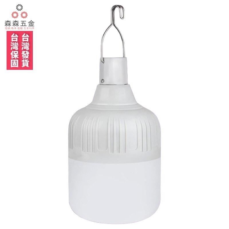 探長LED充電70W燈泡【森森五金】加大亮度70W燈泡 停電緊急照明 露營燈工作燈
