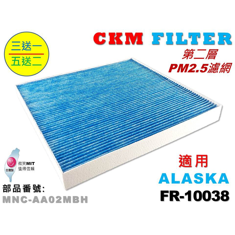 【CKM】適用 ALASKA 阿拉斯加 FR-10038 空氣淨化箱 無毒 PM2.5 濾網 濾芯 AFR-PA02