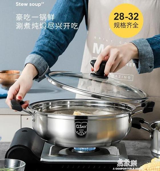 加厚304不銹鋼鍋 湯鍋家用火鍋鍋燃氣電磁爐煲湯鍋大容量煮鍋具 易家樂