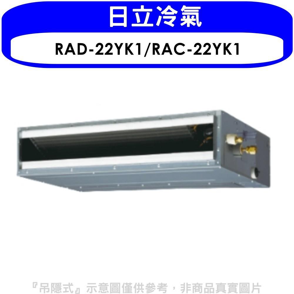 日立【RAD-22YK1/RAC-22YK1】變頻冷暖吊隱式分離式冷氣3坪 分12期0利率