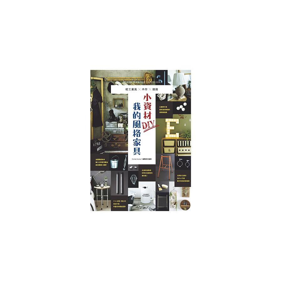 小資材DIY我的風格家具:輕工業風×木作×雜貨