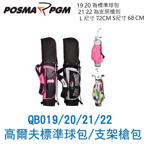 POSMA PGM 高爾夫球包 支架槍包 高度 72CM L號 QB022L