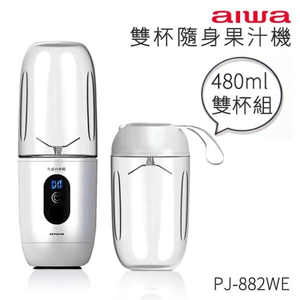 aiwa愛華 雙杯隨身果汁機 PJ-882WE (白色)