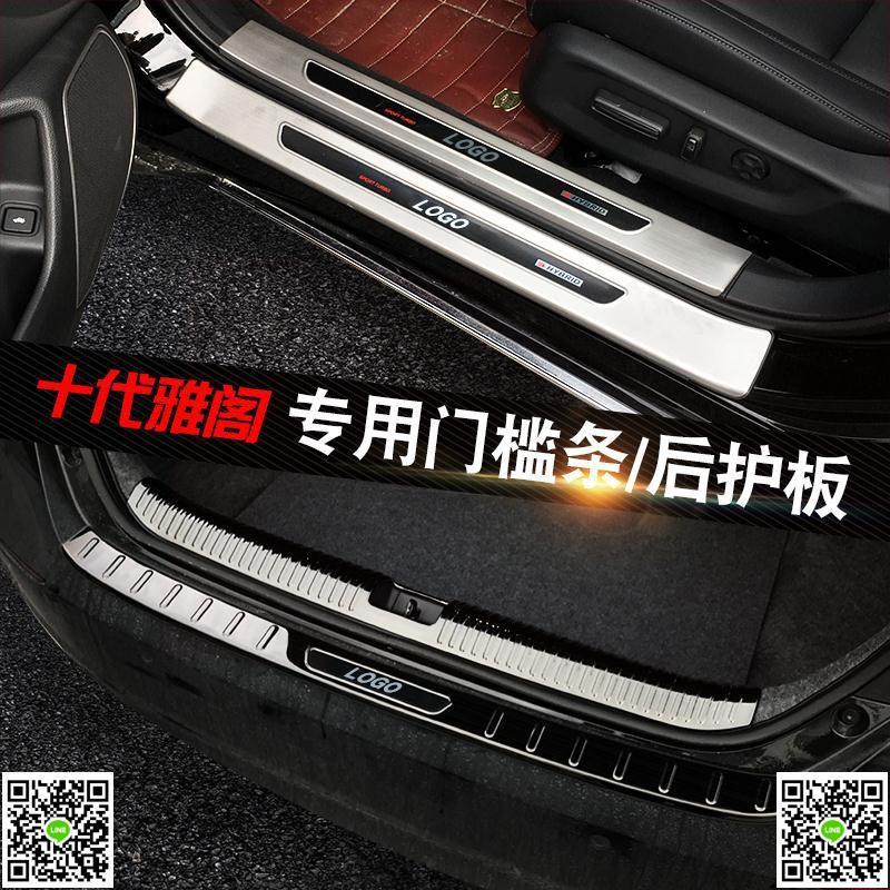 HONDA18款本田雅閣10代裝飾門檻條十代雅閣改裝迎賓踏板后備箱護板專用汽車飾品