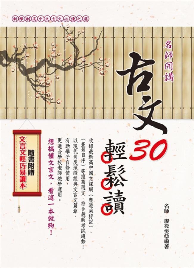 古文30輕鬆讀/廖筱雯 eslite誠品