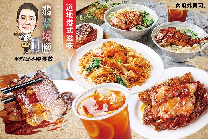 【台北】翡翠燒臘茶餐廳 #GOMAJI吃喝玩樂券#電子票券#中式