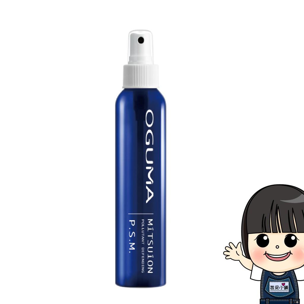 OGUMA P.S.M秘之湧水美媒保濕噴霧160ml 裸瓶 【芸采小舖】