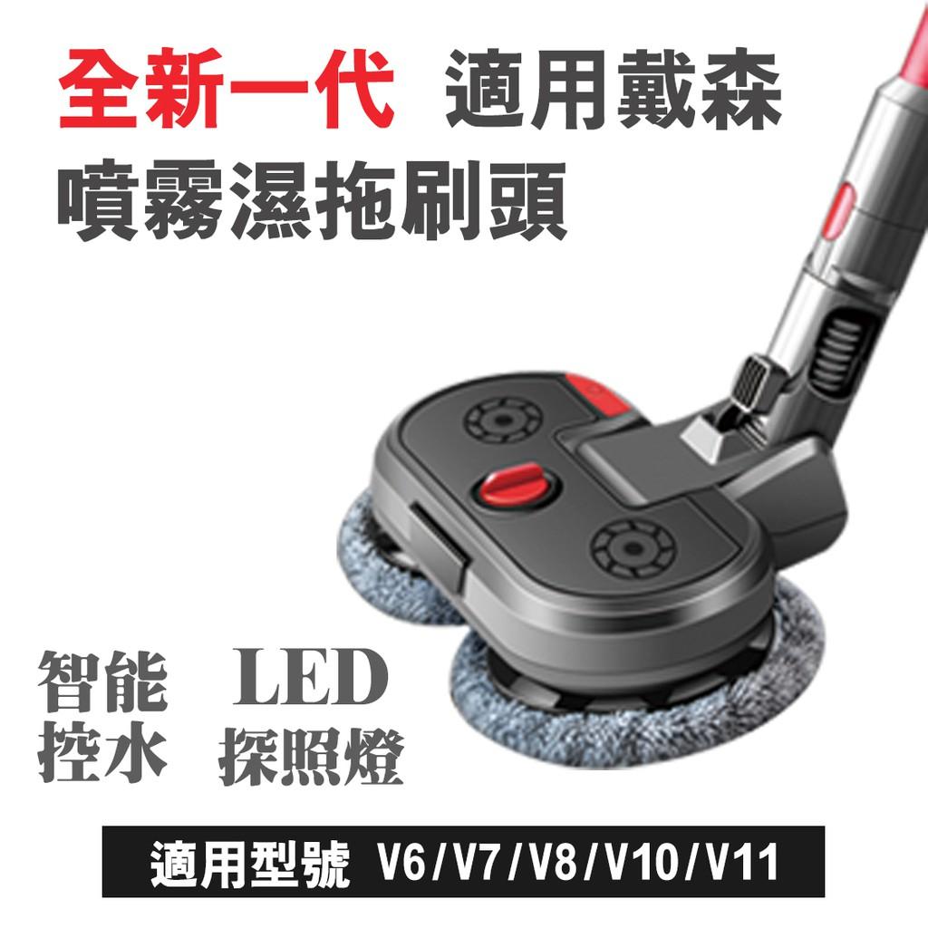 適用戴森吸塵器 霧化噴水電動拖把頭 V6V7V8V10V11 可調節出水 吸拖一體式