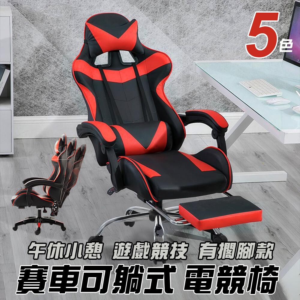 joeki多功能電競椅 擱腳款 賽車可躺式 品質保證 電腦椅 辦公椅 工作椅a0104