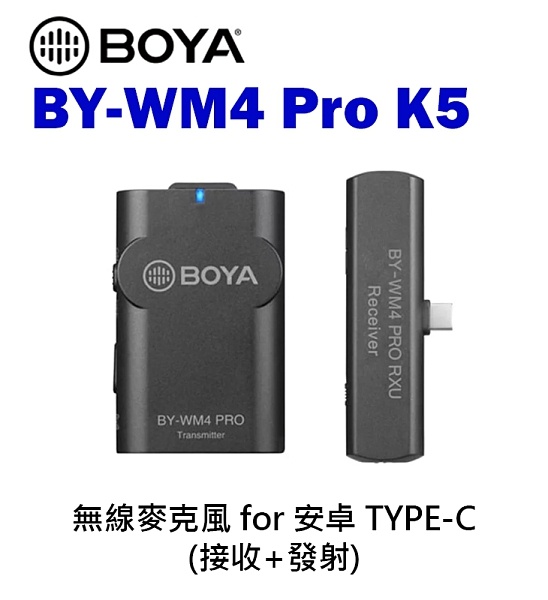 【EC數位】BOYA BY-WM4 PRO-K5 數字雙通道無線麥克風 (接收+發射) 安卓 TYPE-C 電容式麥克風
