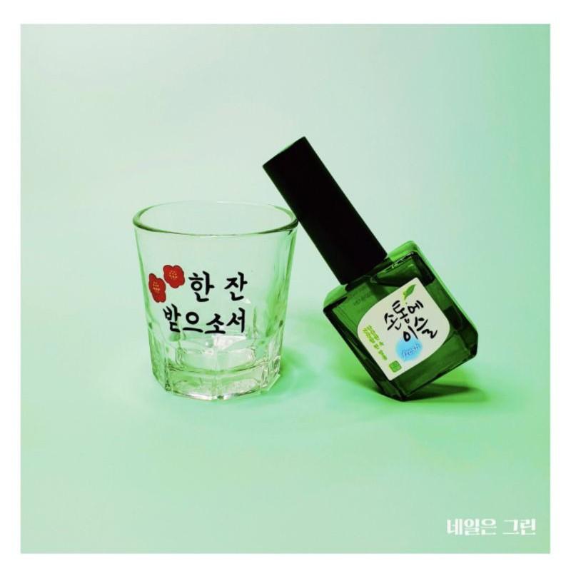 韓國Mostive燒酒造型指甲保養油/指緣油/現貨