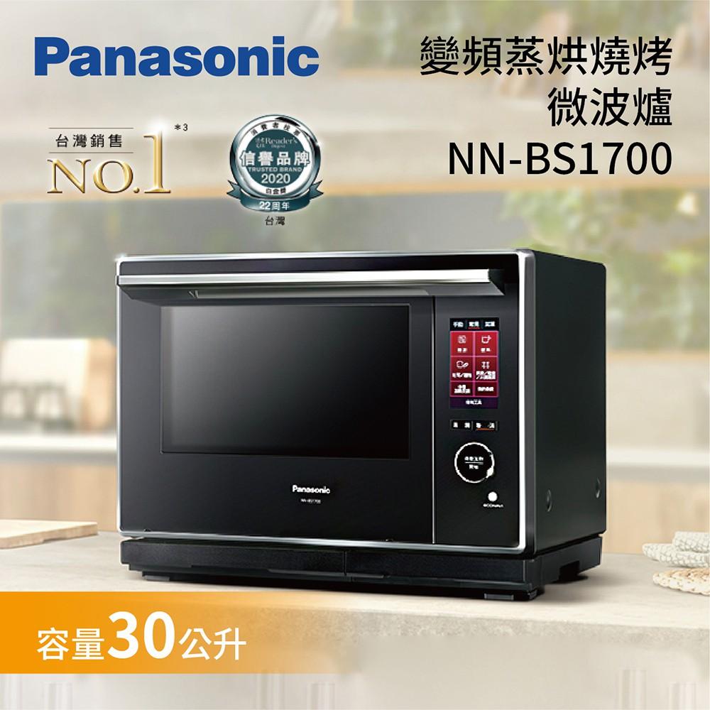 Panasonic 國際牌 NN-BS1700 蒸烘烤微波爐 30L 公司貨 (私訊優惠)