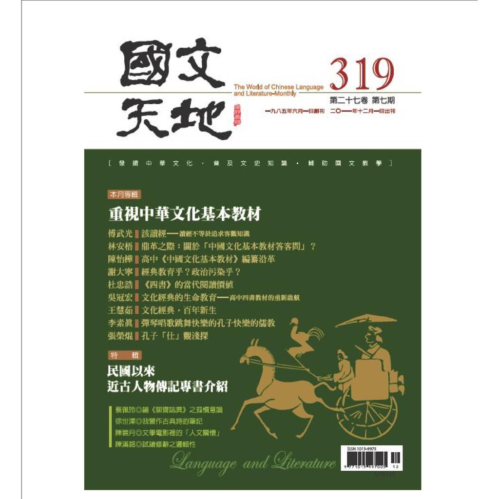 國文天地雜誌第319期