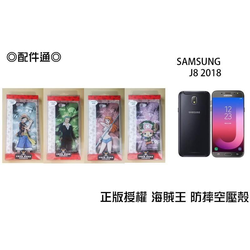 配件通o SAMSUNG J8 2018 正版授權 海賊王 魯夫 索隆 娜美 喬巴 手機殼 軟殼 氣墊殼 空壓殼