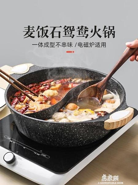 川島屋鴛鴦鍋火鍋家用大容量加厚火鍋鍋涮鍋火鍋盆電磁爐專用鍋具 易家樂