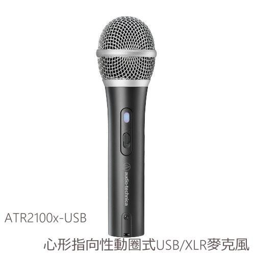 Audio Technical 鐵三角 ATR2100x USB 心形指向性動圈式USB/XLR 麥克風 愷威電子 高雄