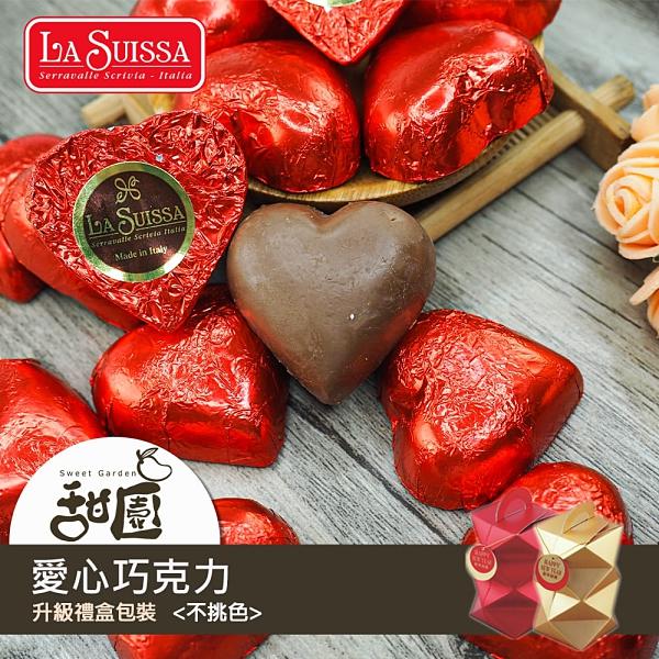 LA SUISSA 義大利 愛心巧克力 200g (禮盒裝)蘿莎巧克力 造型巧克力 健身單顆包裝 登山 甜園小舖