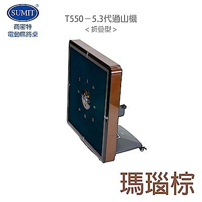 商密特T550 5.3代過山麻將機 折疊款 瑪瑙棕