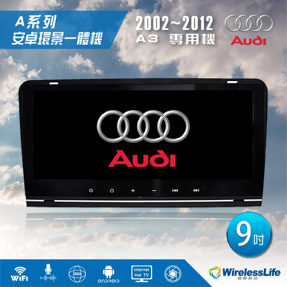 audi奧迪 02~12 audi a3專用機 9吋 安卓環景一體機 3d環景行車紀錄器