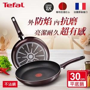 Tefal法國特福 烈焰武士系列30CM不沾平底鍋 法國製