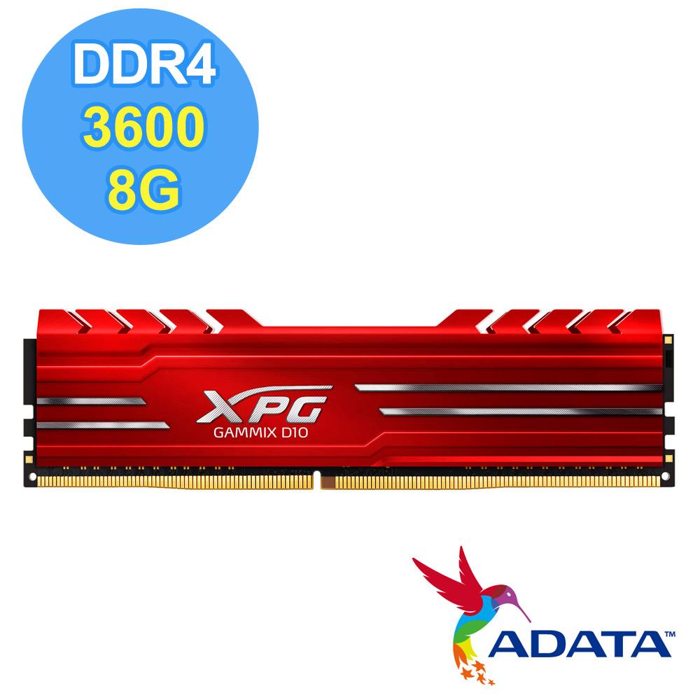 ADATA 威剛 XPG GAMMIX D10 DDR4-3600 8G 桌上型記憶體《紅》