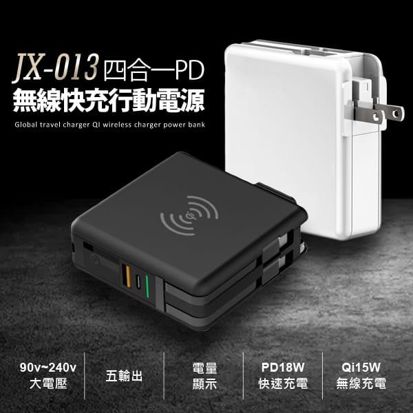 JX-013 四合一PD無線快充行動電源