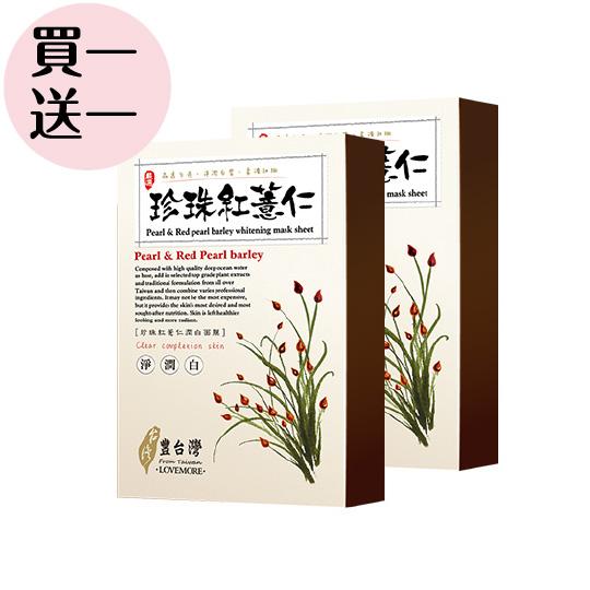 【豐台灣】珍珠紅薏仁透白面膜 ( 5入/盒)(買一送一)