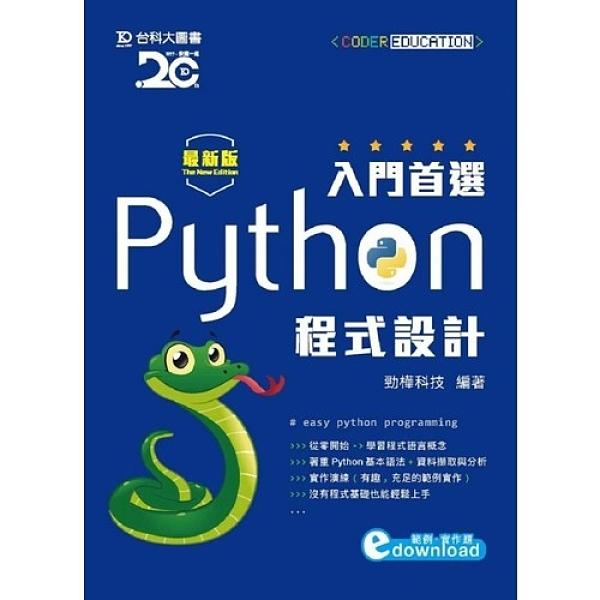 入門首選Python程式設計附範例檔(最新版)
