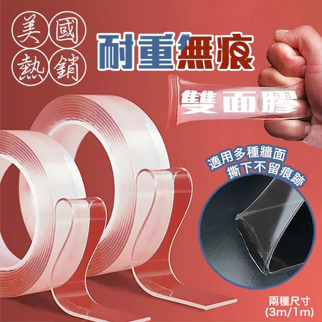 (3cmx3m)無痕雙面膠 雙面膠帶 無痕膠帶 無痕 免打孔 透明 家用 車載 【17購】 S213-2