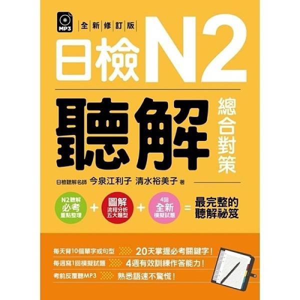日檢N2聽解總合對策(全新修訂版)(附3回全新模擬試題+1回實戰模擬試題別冊+1