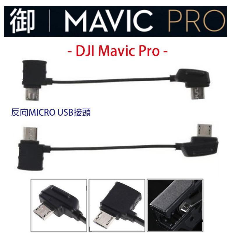 大疆 DJI Mavic Pro 轉接線 反向MICRO USB【eYeCam】 連接線 安卓 SONY 三星