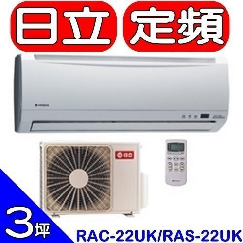 日立【RAC-22UK/RAS-22UK】分離式冷氣 分12期0利率《可議價》