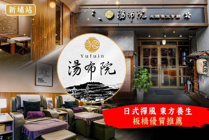 【台北】湯布院足體養生會館 #GOMAJI吃喝玩樂券#電子票券#男士可用