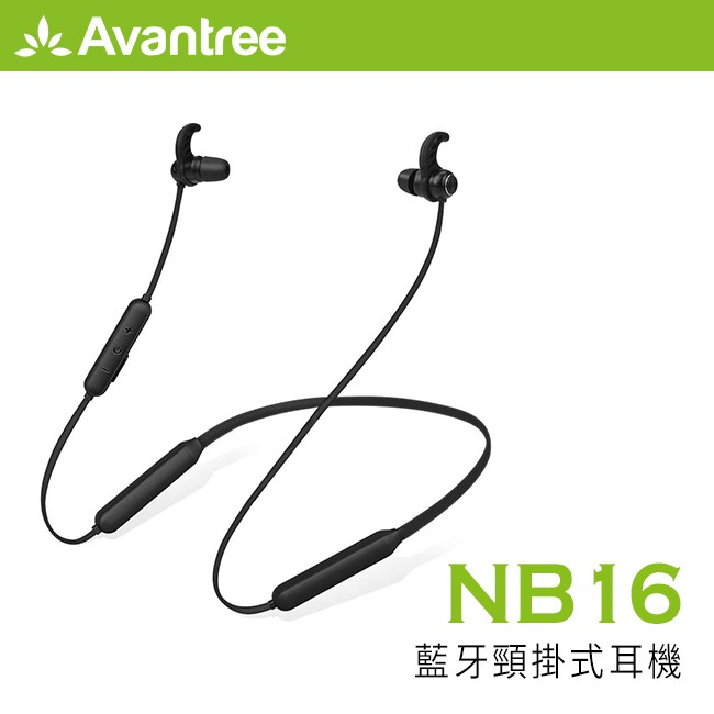 Avantree NB16藍牙頸掛式耳機 頸掛式設計/磁吸式耳機頭/超長電力/耳廓固定設計