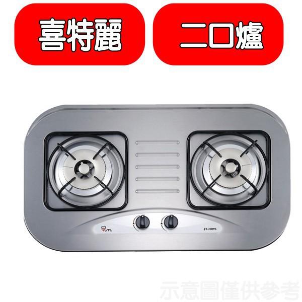 喜特麗【JT-2009S_LPG】二口爐檯面爐(與JT-2009S同款)瓦斯爐桶裝瓦斯 分12期0利率