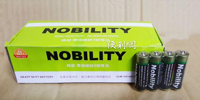 Nobility 3號(AA)碳鋅電池 SUM-3(R-6) 1.5V 60粒/盒 整盒賣-【便利網】