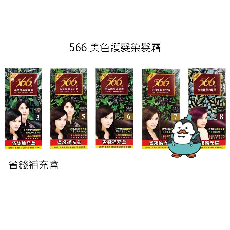 566 美色護髮染髮霜 補充盒:3自然亮黑、5自然深栗、6栗褐色、7深褐色、8葡萄酒紅