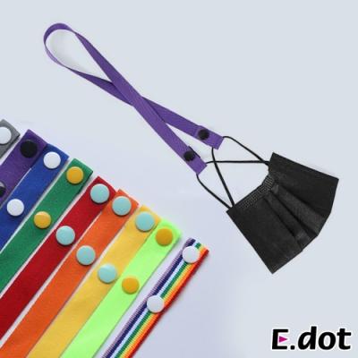 E.dot 收納多功能口罩掛繩(四色可選)