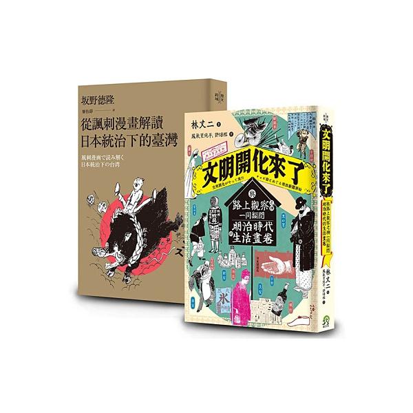 畫家眼中的時代(2冊套書)(從諷刺漫畫解讀日本統治下的臺灣+文明開化來了)
