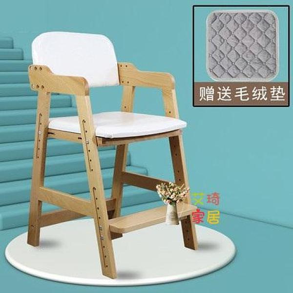 實木學習椅 兒童椅實木學習椅餐椅可升降寫字書桌椅寶寶吃飯椅子成長靠背家用T