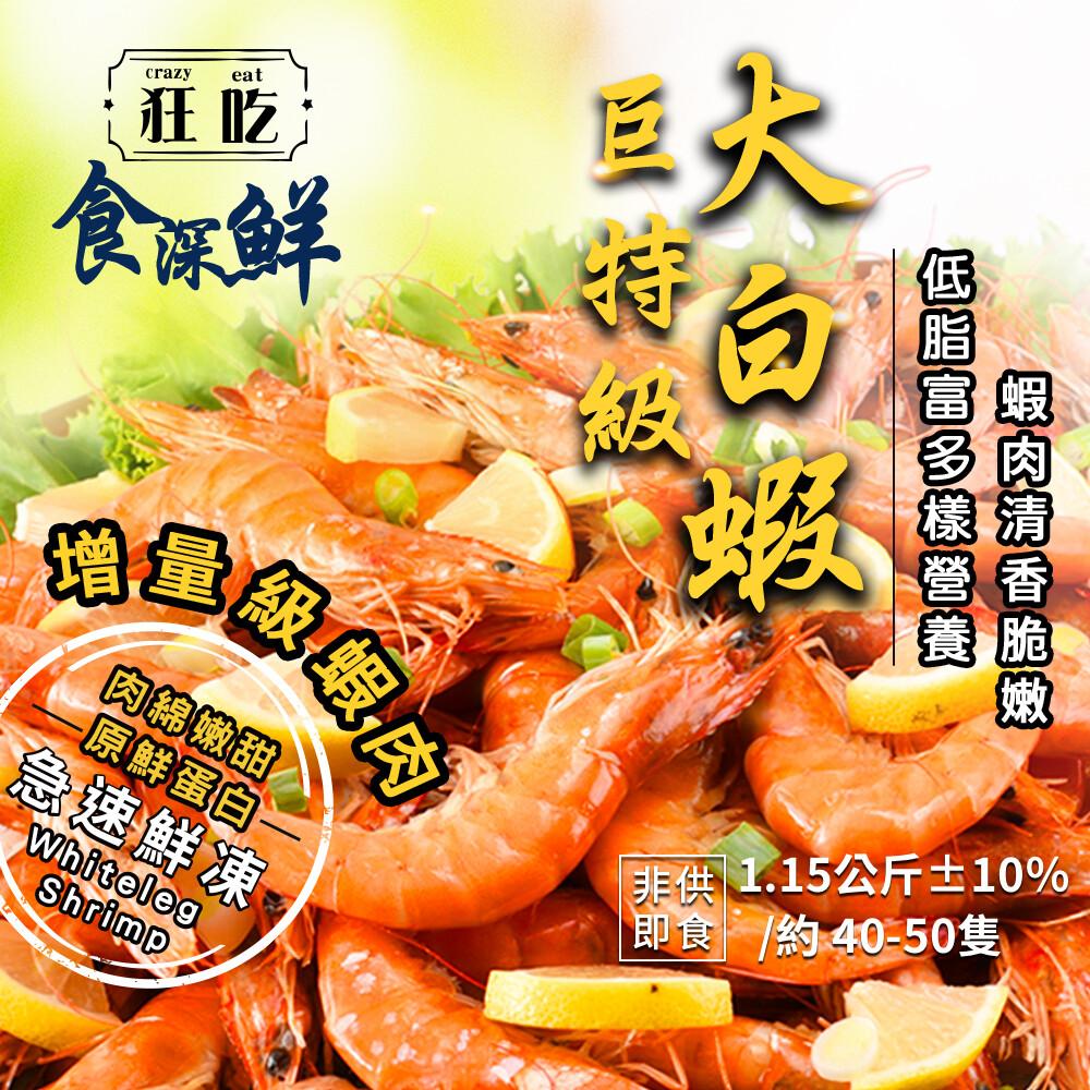 狂吃crazy eat巨特級大白蝦 1.15kg(40-50隻)
