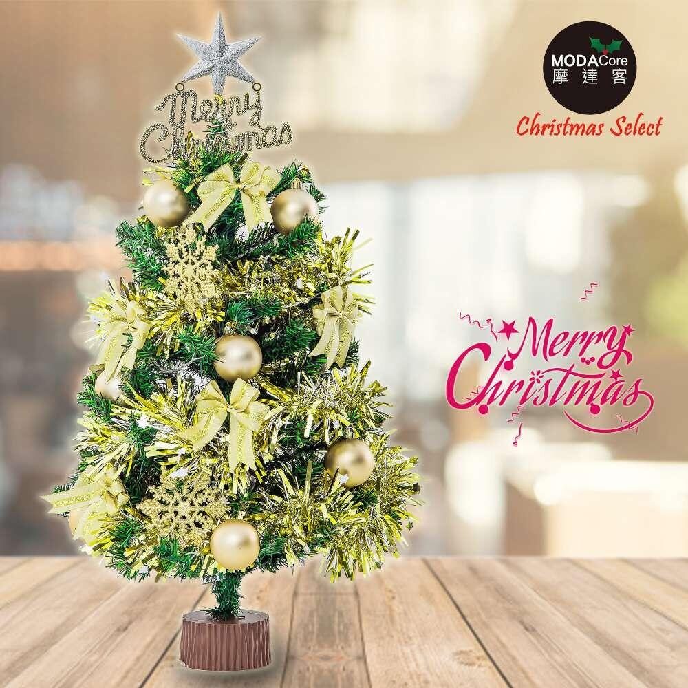 摩達客耶誕-2尺/2呎(60cm)特仕幸福型裝飾綠色聖誕樹(金色年華系全套飾品)不含燈/本島免運費